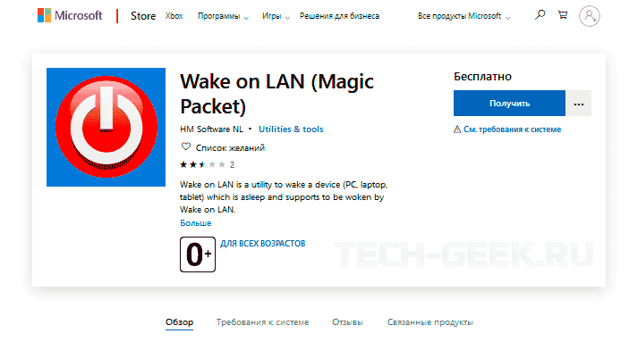 wake on lan magic packet