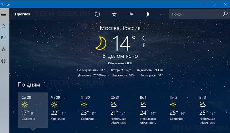 Приложение погода для Windows 10