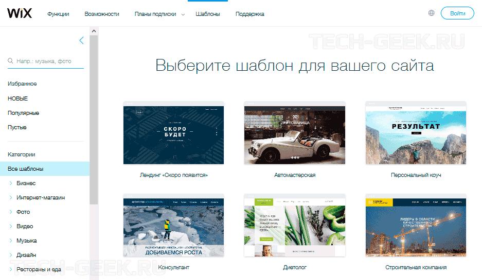 Создать сайт портфолио в конструкторе Wix