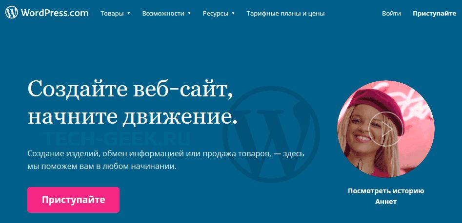 Создать сайт портфолио в конструкторе WordPress