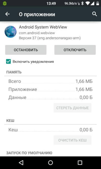 Безопасность Андроид. WebView