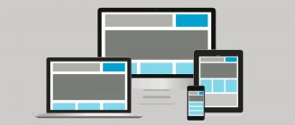 Что такое адаптивный дизайн и нужен ли сайту