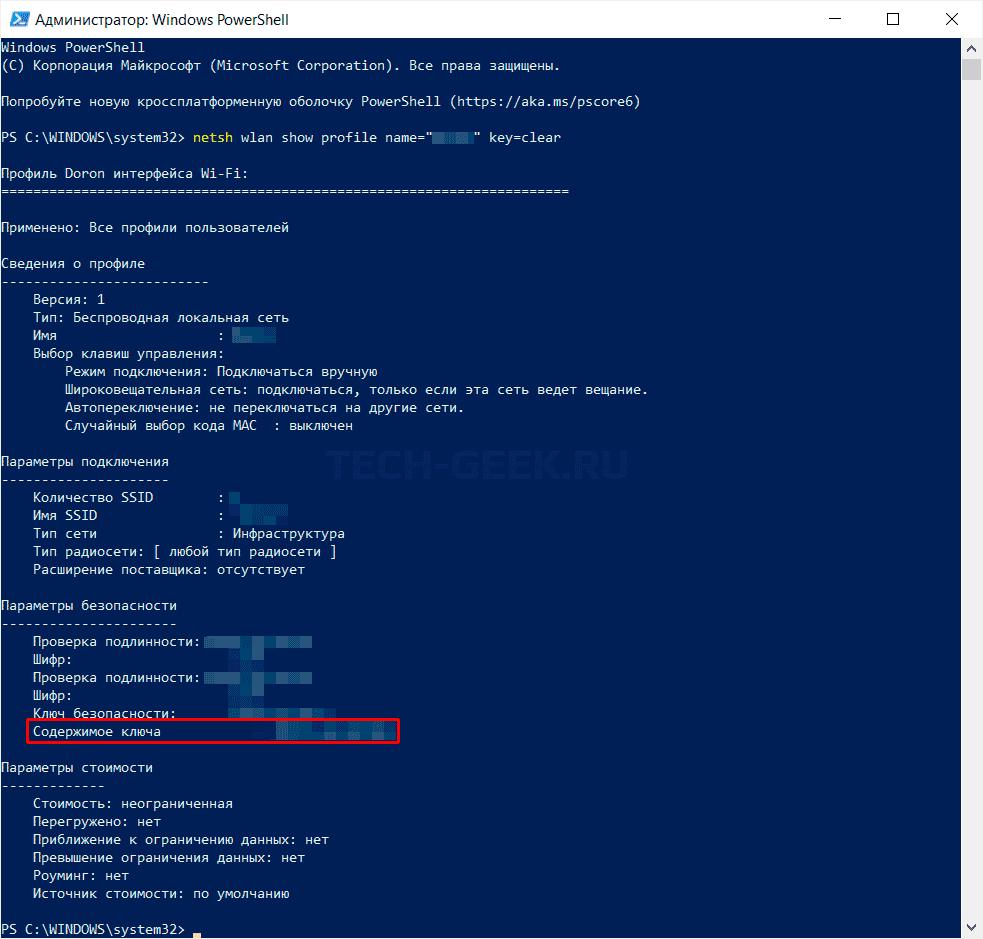 Узнать пароль от WiFi на компьютере. Сохраненный пароль WiFi в командной строке Windows
