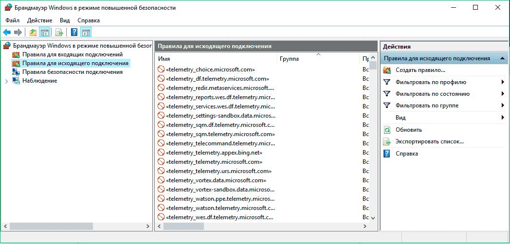 отключение слежки в фаeрволе Windows