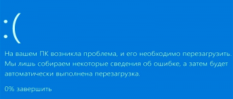 критичный процесс Windows