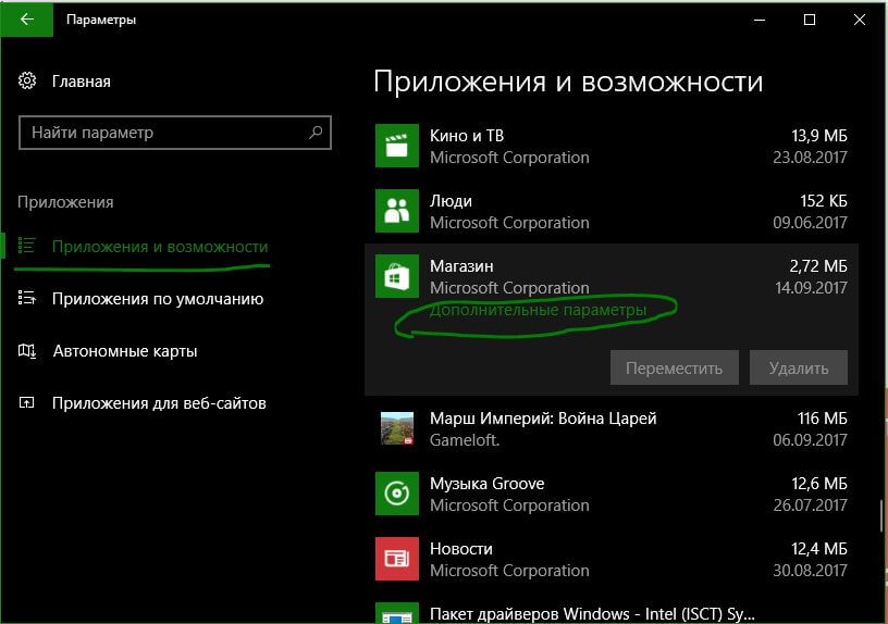 сброс магазина windows