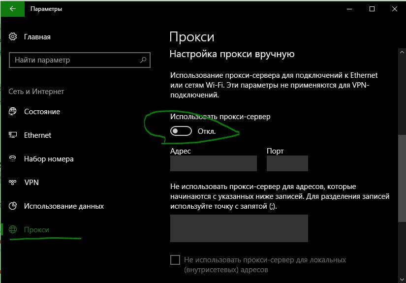 не работает магазин Windows отключение прокси