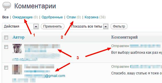 консоль администратора WordPress